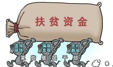 """侵吞扶貧資金:""""蠅貪""""""""蟻貪""""緣何能輕易得手?"""