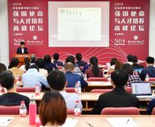 强国使命与人才培养高峰论坛在京举行