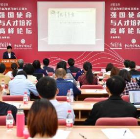 強國使命與人才培養高峰論壇在京舉行