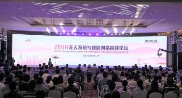2018无人系统与智能制造高峰论坛成功举办