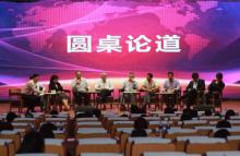 首届中国青少年生涯教育高峰论坛在郑州召开