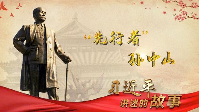 """习近平讲述的故事丨""""先行者""""孙中山"""